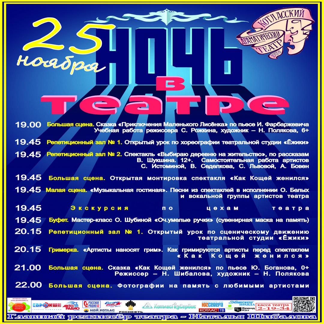 Афиша спектаклей котлас билеты на открытие малого театра